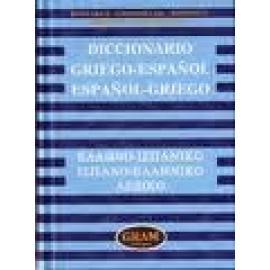 Diccionario griego español, español griego (Moderno) - Imagen 1