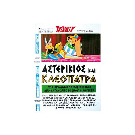 Asteríkios kai Kleopatra. Asterix en griego clásico