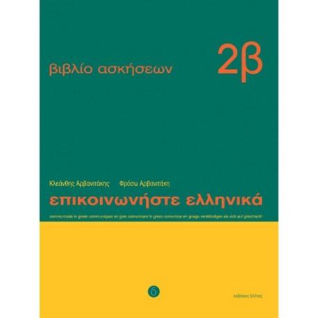 Epikinoniste Ellinika. Libro de ejercicios 2b (Lecciones 13-24)