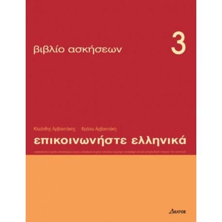 Epikinoniste Ellinika. Libro de ejercicios del nivel 3