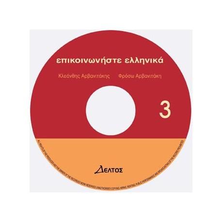 Epikinoniste Ellinika 3. Audio CD