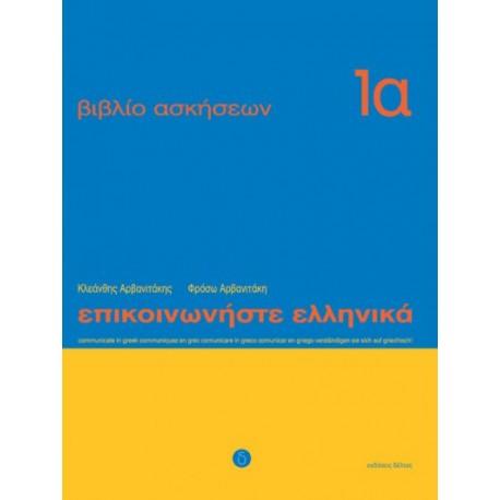 Epikinoniste Ellinika. Libro de ejercicios nivel 1A (Lecciones 1-12)