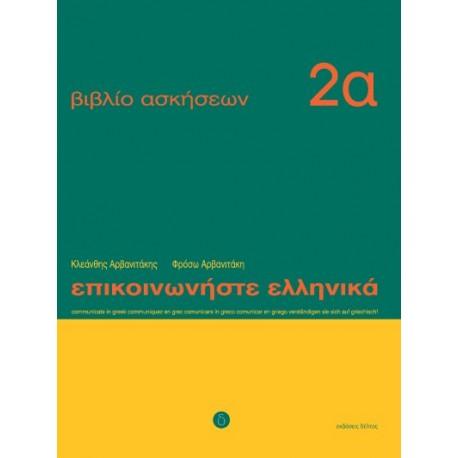 Epikinoniste Ellinika. Libro de ejercicios 2 a. (Lecciones 1-12)