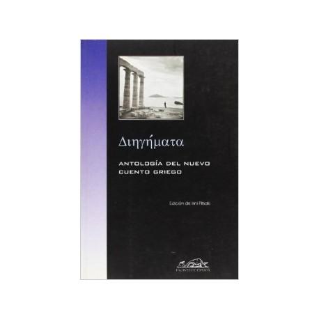 Antología del nuevo cuento griego