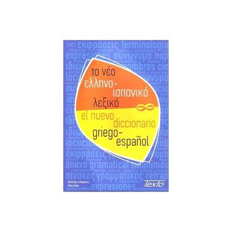 el nuevo diccionario griego (moderno)-español το νέο ελληνο-ισπανικό λεξικό