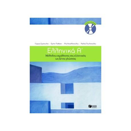 Ellhnika A´Methodos ekmathisis tis ellinikis os xenis glossas