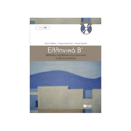 Ellinika B. Methodos ekmáthisis tis ellinikís os xenis glóssaa