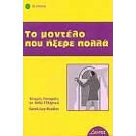 Greek Easy Readers. To modelo pou ixere pola. Nivel 3 - Imagen 1