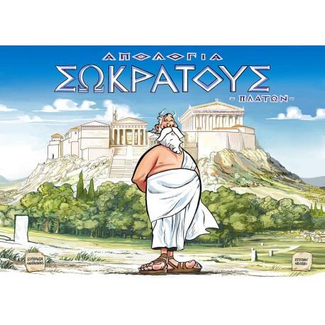 Apología de Sócrates. Cómic. Edición en griego clásico