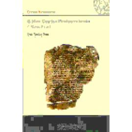Biblia coptica montserratensia (P. Monts.Roca II) - Imagen 1