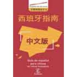 Guía de español para chinos en chino mandarín - Imagen 1