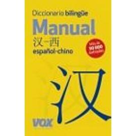 Diccionario Bilingüe Manual Chino-Español - Imagen 1